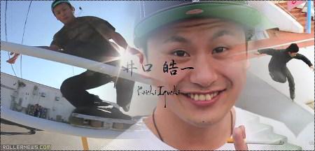 Koichi Iguchi (Japan): MFT Brand, Edit
