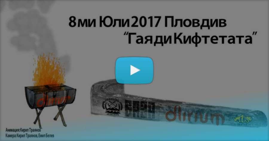 Plovdiv Jam 2016 (Bulgaria) - Edit & Animation By Kiril Trayanov