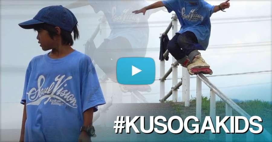 Miki Mizutani (8) - Keep on Rolling, Soul Vision Works Promo Video