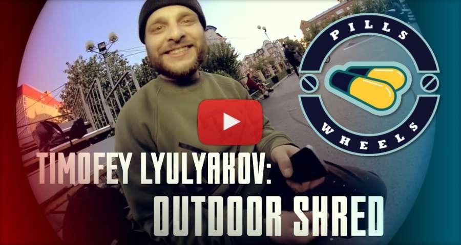 Timofey Lyulyakov - Outdoor Shred (Russia, 2018) - Pills Wheels Edit