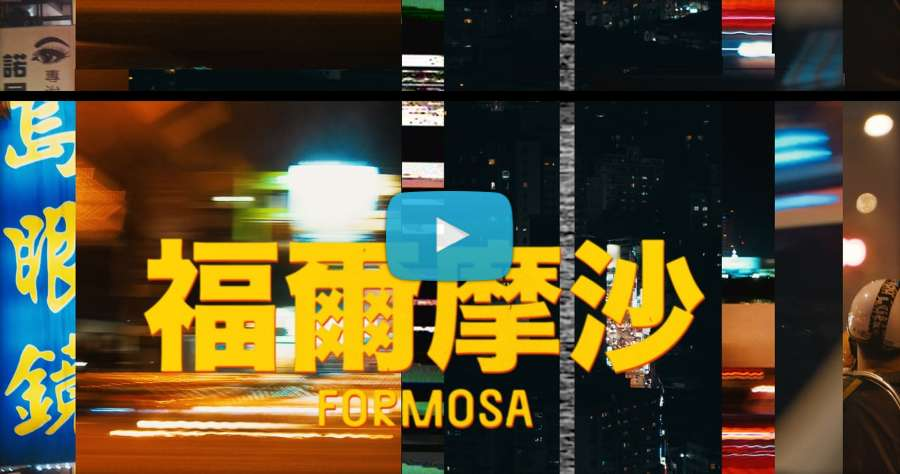 Formosa (2018) by the Cayenne Project - Trailer