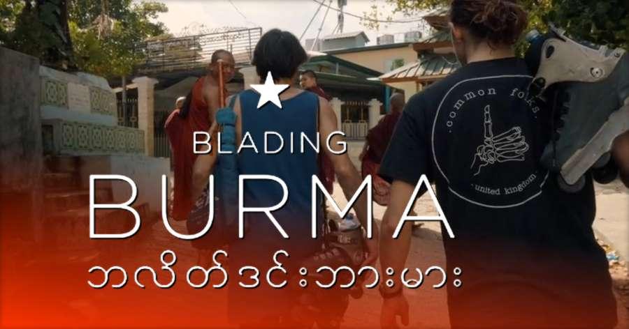 Blading Burma (2018) by Dom West - Teaser 2